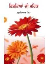 Ristian Di Mehik - Book By Gurdial Pallah