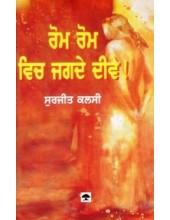 Rom Rom Vich Jagde Deeve - Book By Surjeet Kalsey