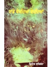 Saade Vekhdiyan Vekhdiyan - Book By Dinesh Vashisht
