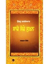 Saazo Soze Sukhan - Book By Asharaf Gill