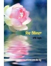 Sach Sijda - Book By Rupinder Pal Kaur Sandhu