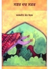 Safar Dar Safar - Book By Sarabjit Kaur Sohal