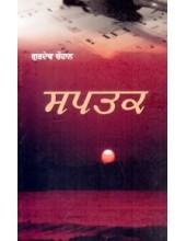 Saptak - Book By Gurdev Chauhan