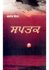 Saptak - Book By Gurdev Chauhan