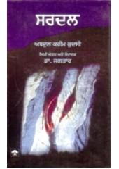 Sardal - Book By Abdul Karim Kudsi