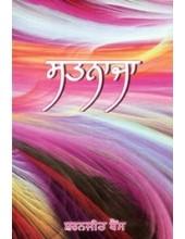Satnaja - Book By Sharanjit Bains