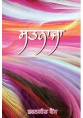 Satnaja - Book By Sharanjit Bains