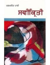 Savikriti - Book By Paramjit Passi