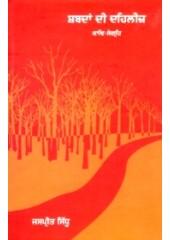 Shabdan Dee Dehleez - Book By Jaspreet Sidhu