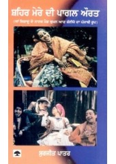 Shaher Mere Di Pagal Aurat - Book By Surit Patar