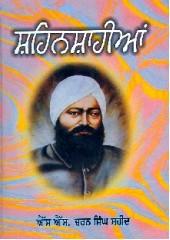Shaihain-shahian - Book By S.S.Charan Singh Shaheed