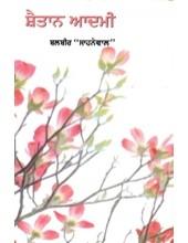 Shaitan Aadmi - Book By Balbir Sahnewal