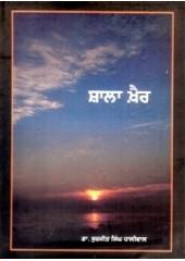 Shala Khair - Book By Dr. Surjit Singh Dhaliwal