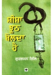 Sheesha Jhooth Bolda Hai - Book By Gurbhajan Gill