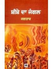 Sheeshe Da Jangal - Book By Jagtar