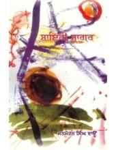 Shiari Sagar - Book By Manmohan Singh Daon
