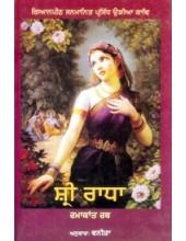 Shri Radha - Book By Ramakant Rath