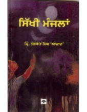 Sikhi Manjlaan - Book By Principal Bhagwant Singh Azaad