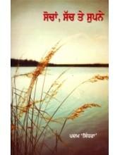 Sochan Sach Te Supane - Book By Padam Sindhra