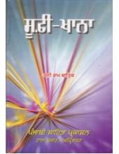 Soofi Khana - Book By Dhani Ram Chatrik
