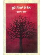 Soohe Mausman De Bol - Book By Gurnam Singh Kanwar