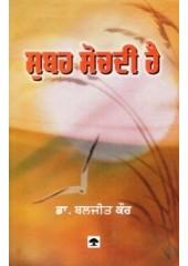 Subah Sochdi Hai - Book By Dr. Baljit Kaur