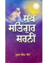 Sukh Satguru Sharni - Book By Pooran Singh 'Bhaur'