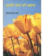 Sukhaaven Sahan Di Talaash - Book By Bhupinder Singh Bedi