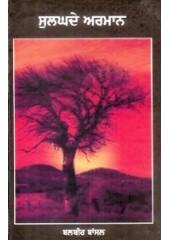 Sulaghde Armaan - Book By Balbir Bansal