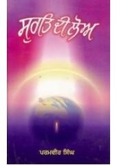 Surt Di Loa - Book By Paramvir Singh