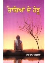 Taarian De Hanjhu - Book By R. Deep Avasthi