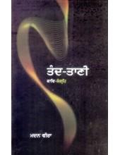 Tand-Taaani - Book By Madan Veera