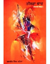 Teesra Vaar - Book By Balbir Singh Raheja