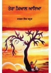 Tera Khayal Aaya - Book By Darshan Singh Banur