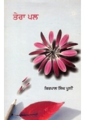 Tera Pal - Book By Kirpal Singh Pooni