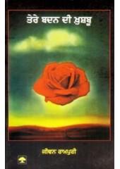 Tere Badan Di Khushboo - Book By Jeewan S. Rampuri