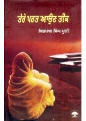 Tere Parat Ayon Teek - Book By Kirpal Singh Pooni