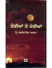 Terian Te Merian - Book By Principal Bhagwant Singh Azaad