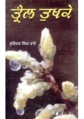 Trel Tupke - Book By Surinder Singh Rai