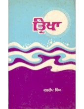 Trikha - Book By Kuldip Singh