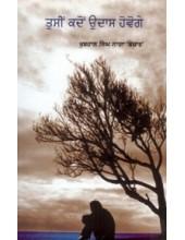 Tuseen Kadon Udaas Hovoge - Book By Khushhal Singh Naga Bezar