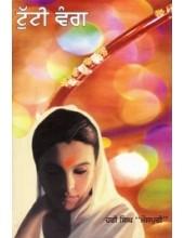 Tutti Vang - Book By Hari Singh Maujpuri
