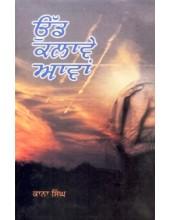 Ud Kalawe Aawan - Book By Kana Singh
