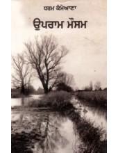Upram Muasam - Book By Dharam Singh Kammeyana