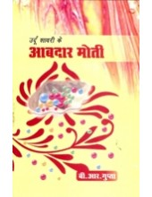 Urdu Shayri Ke Abdar Moti - Book By B R Gupta
