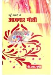 Urdu Shayri Ke Abdar Moti - Book By B R Gupta