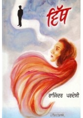 Vith - Book By Rajinder Pardesi