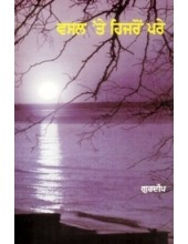 Wasal te Hijron Parey - Book By Gurdeep