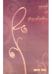 Yaaddan De Chakkarveuh - Book By Satpal Brar