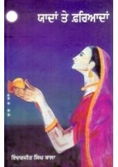 Yadaan Te Fariyadaan - Book By Inderjit Singh Bala